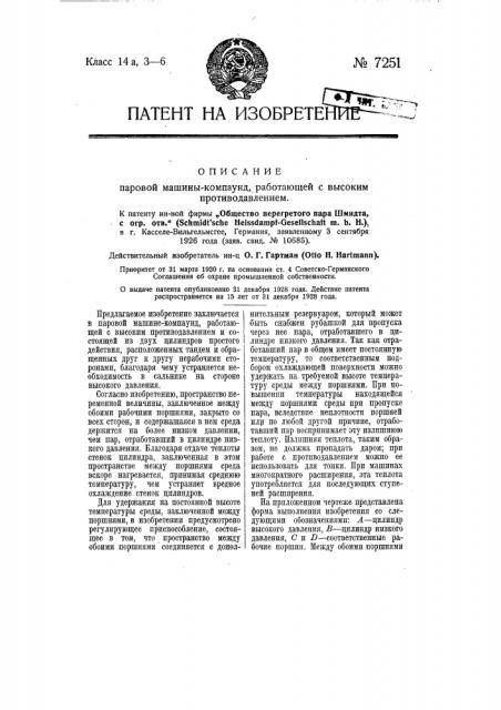 Паровая машина-компаунд, работающая с высоким противодавлением (патент 7251)