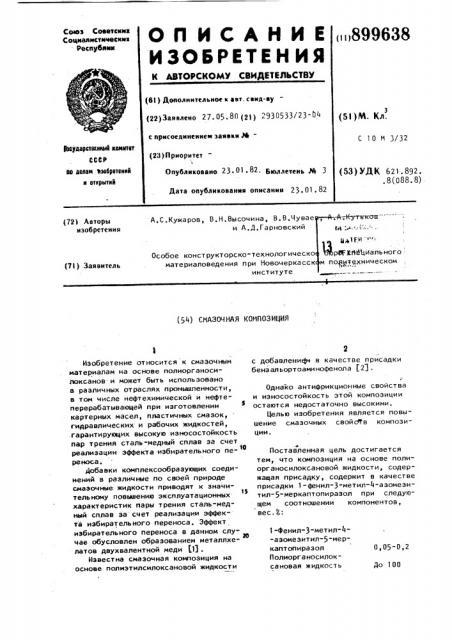 Смазочная композиция (патент 899638)