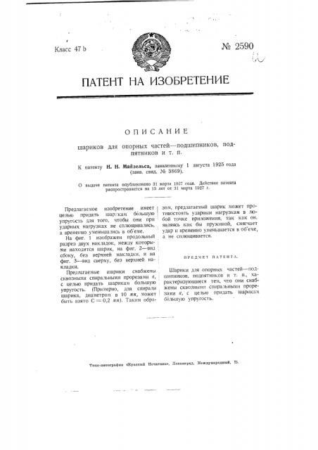 Шарики для опорных частей подшипников, подпятников и т.п. (патент 2590)