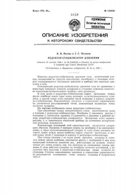 Редуктор-стабилизатор давления воздуха (патент 122656)