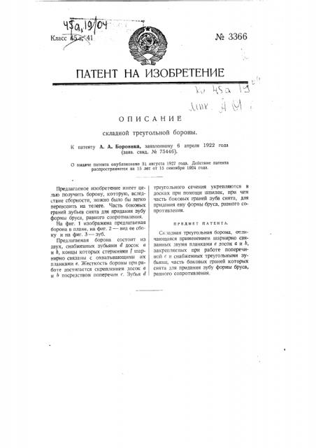 Складная треугольная борона (патент 3366)