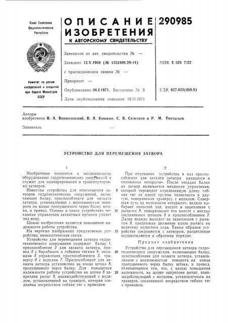 Р. м. тохтасьев (патент 290985)