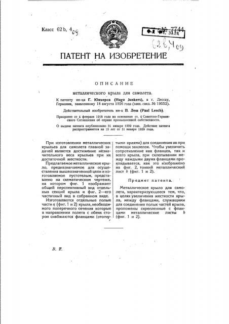 Металлическое крыло для самолета (патент 7744)