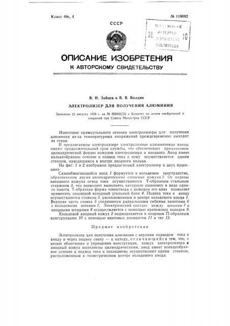 Электролизер для получения алюминия (патент 119682)