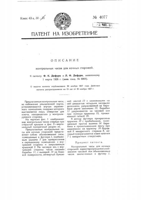 Контрольные часы для ночных сторожей (патент 4077)