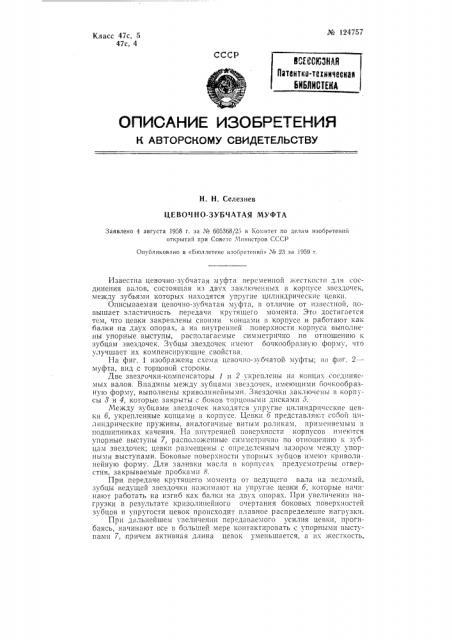 Цевочно-зубчатая муфта (патент 124757)