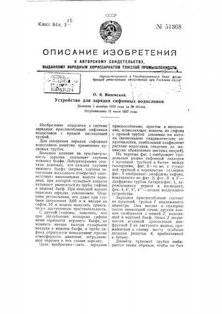 Устройство для зарядки сифонных водосливов (патент 51368)