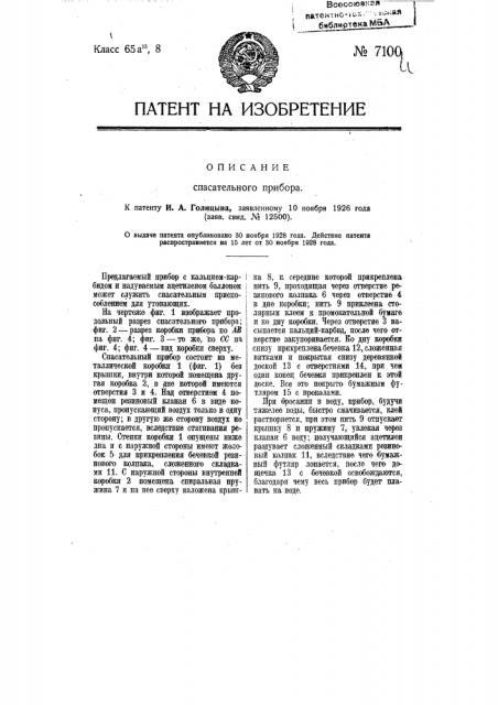 Спасательный прибор (патент 7100)