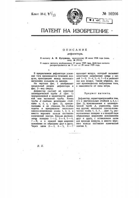 Дефлектор (патент 10266)