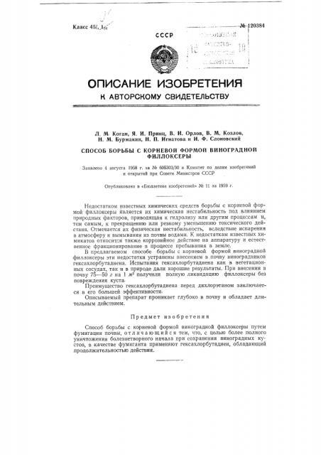 Способ борьбы с корневой формой виноградной филлоксеры (патент 120384)