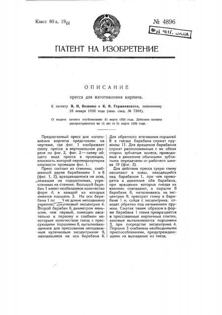 Пресс для изготовления кирпича (патент 4896)