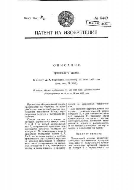 Прядильный станок (патент 5449)