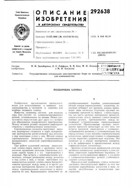 Подборщик хлопка (патент 292638)