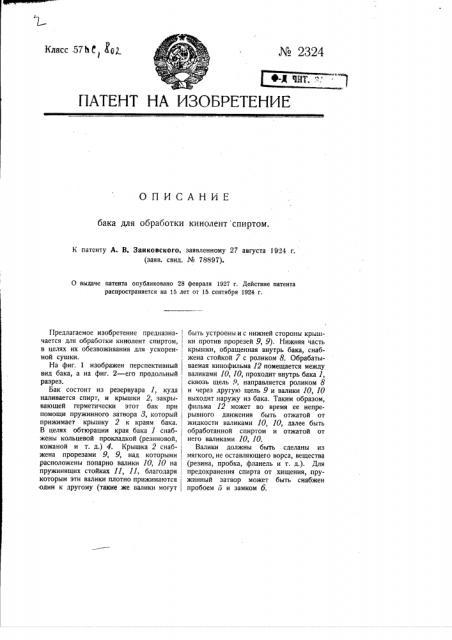 Бак для обработки кинолент спиртом (патент 2324)