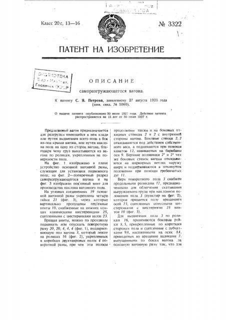 Саморазгружающийся вагон (патент 3322)