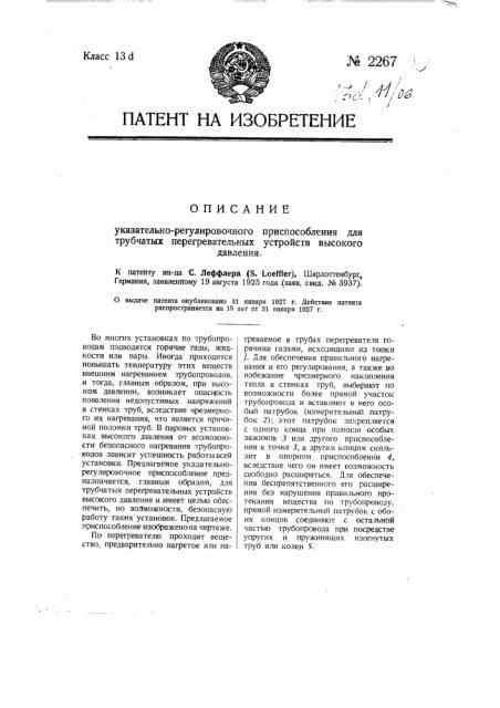 Указательно-регулировочное приспособление для трубчатых перегревательных устройств высокого давления (патент 2267)