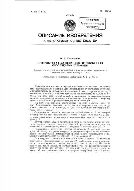 Центробежная машина для изготовления оболочковых стержней (патент 123674)