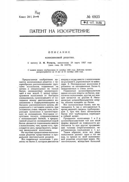 Колосниковая решетка (патент 6923)