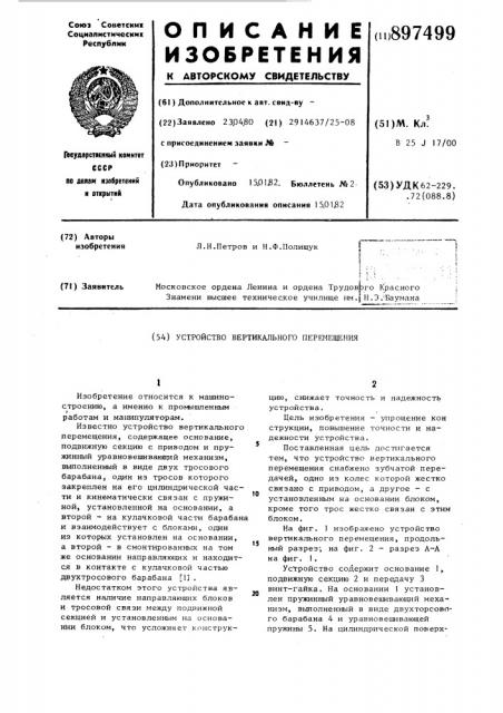 Устройство вертикального перемещения (патент 897499)