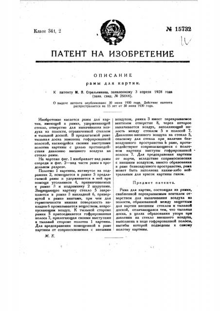 Рама для картин (патент 15732)