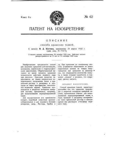 Способ крашения тканей (патент 62)