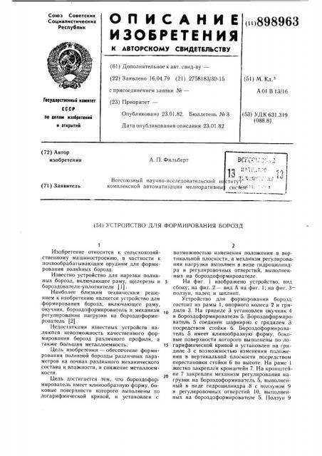 Устройство для формирования борозд (патент 898963)