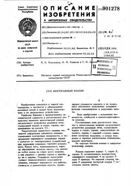 Шихтогазовый клапан (патент 901278)