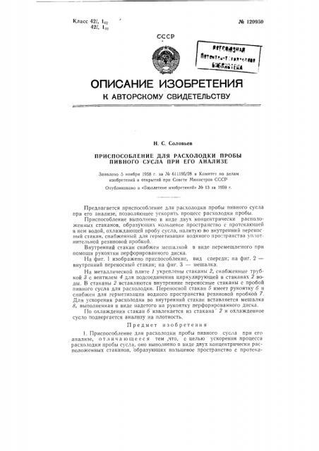 Приспособление для расхолодки пробы пивного сусла при его анализе (патент 120950)