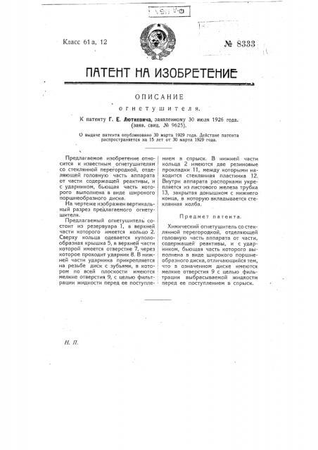 Огнетушитель (патент 8333)