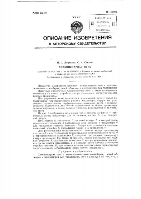 Хлебопекарная печь (патент 119495)