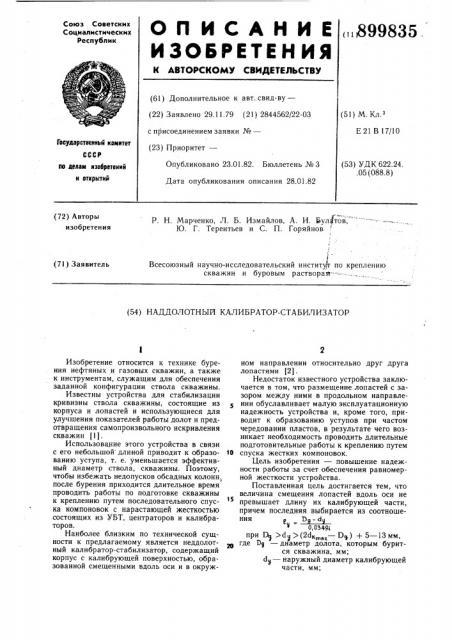 Наддолотный калибратор-стабилизатор (патент 899835)