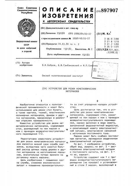 Устройство для резки неметаллических материалов (патент 897907)