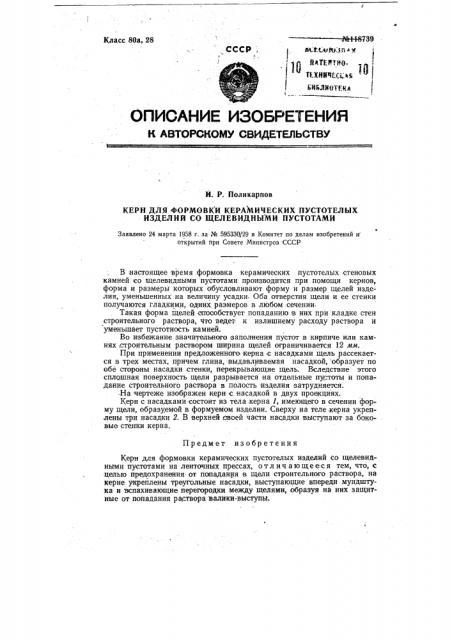 Керн для формовки керамических пустотелых изделий (патент 118739)