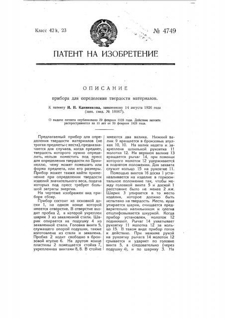 Прибор для определения твердости материалов (патент 4749)