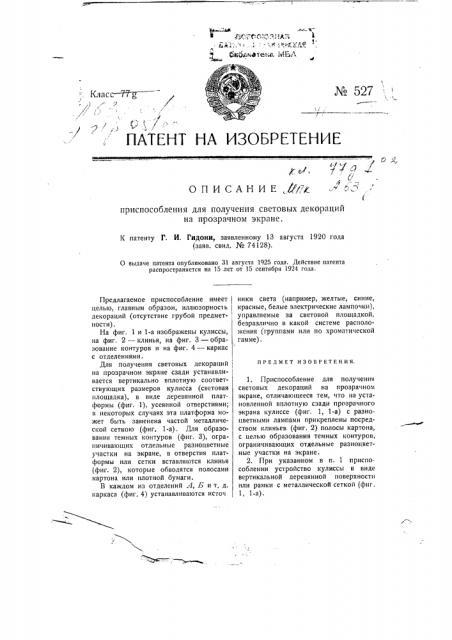 Приспособление для получения световых декораций на прозрачном экране (патент 527)