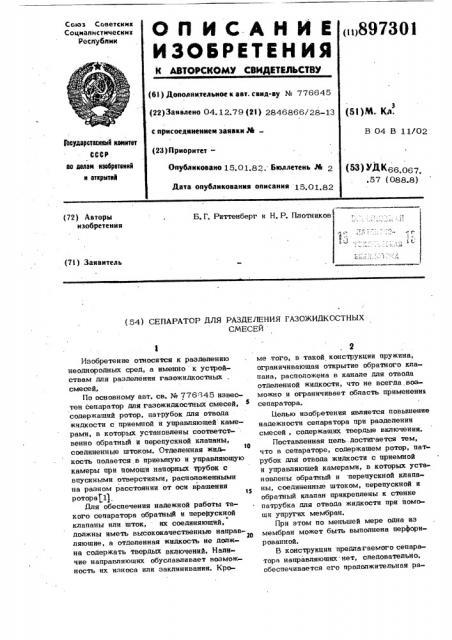Сепаратор для разделения газожидкостных смесей (патент 897301)
