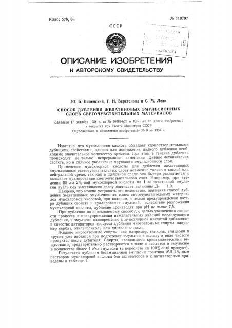 Способ дубления желатиновых эмульсионных слоев светочувствительных материалов мукохлорной кислотой (патент 119797)