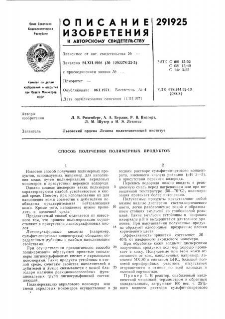Способ получения полимерных продуктов (патент 291925)