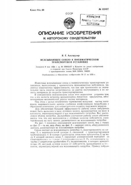 Всасывающее сопло к пневматической транспортной установке (патент 122427)