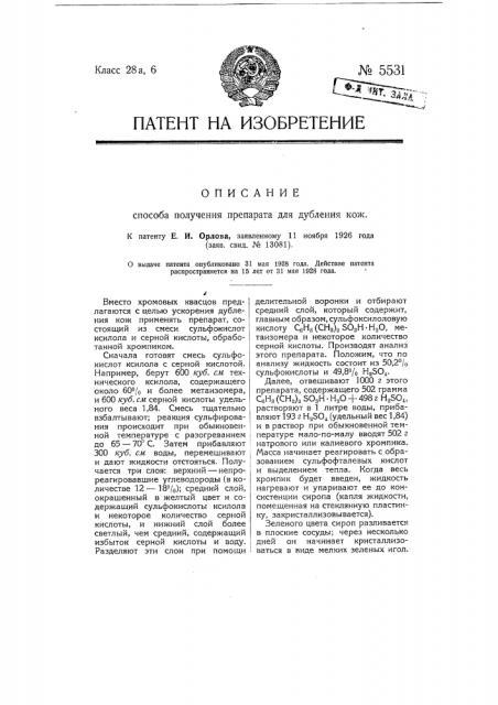 Способ получения препарата для дубления кож (патент 5531)
