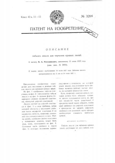 Гибкое лекало для черчения кривых линий (патент 3288)