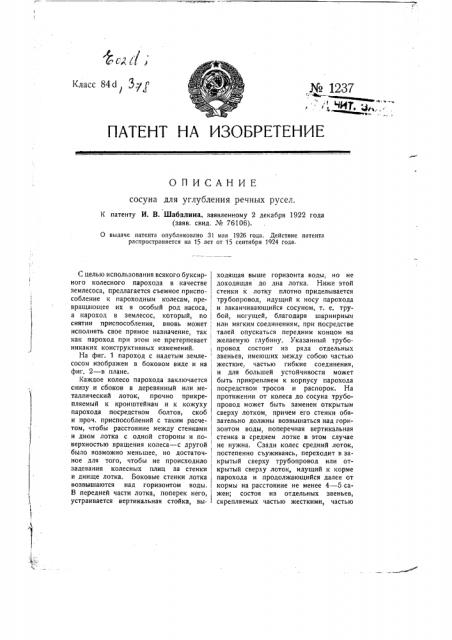 Сосун для углубления речных русел (патент 1237)
