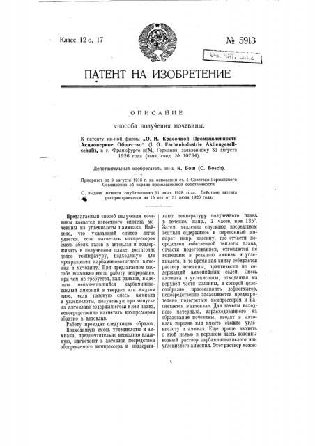 Способ получения мочевины (патент 5913)