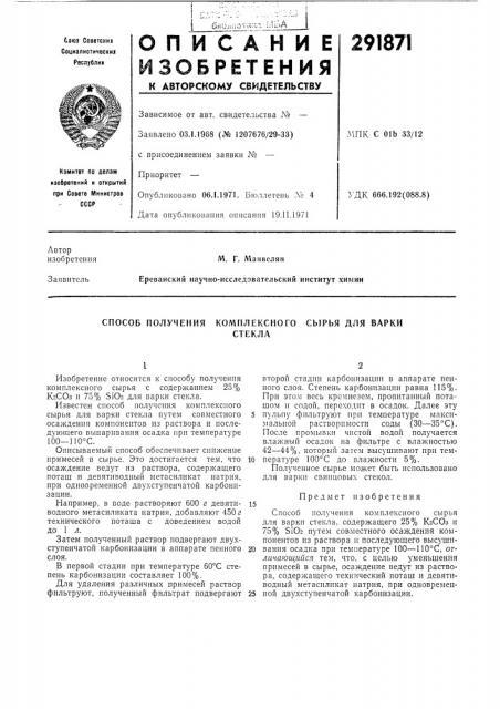 Способ получения (патент 291871)