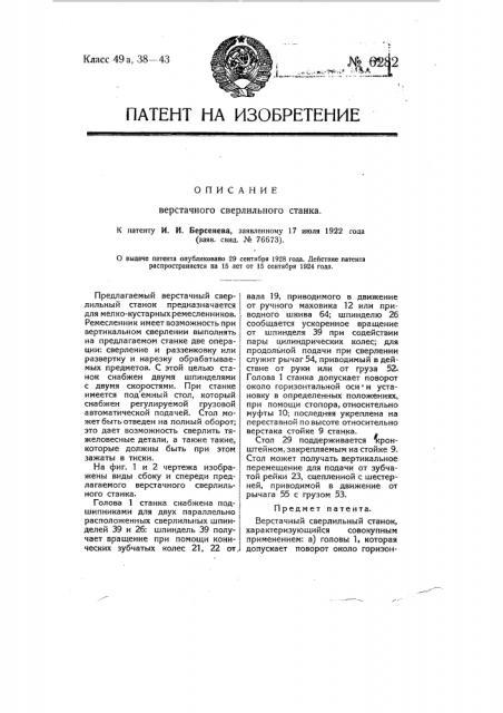 Верстачный сверлильный станок (патент 6282)