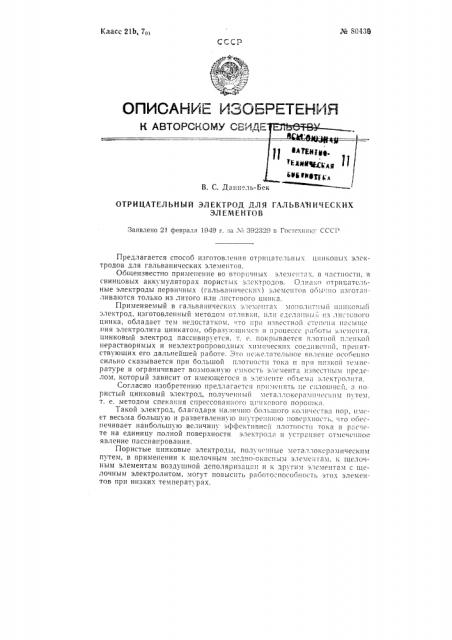 Отрицательный электрод для гальванических элементов (патент 80430)