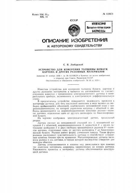 Устройство для измерения толщины бумаги, картона и других рулонных материалов (патент 122671)