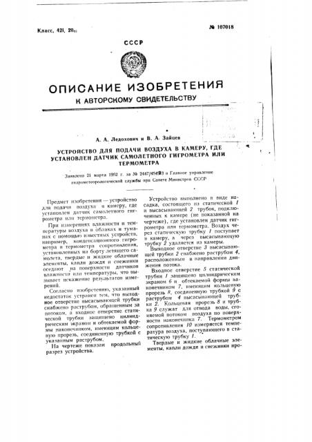 Устройство для подачи воздуха в камеру где установлен датчик самолетного гигрометра или термометра (патент 107018)