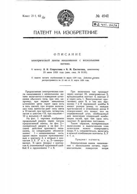 Электрическая лампа накаливания с несколькими нитями (патент 4941)