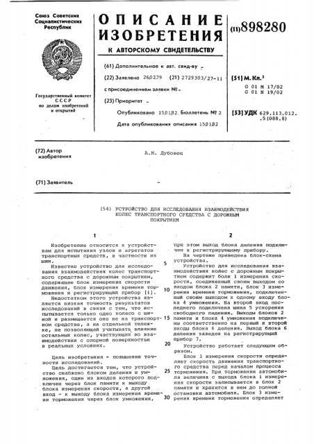 Устройство для исследования взаимодействия колес транспортного средства с дорожным покрытием (патент 898280)